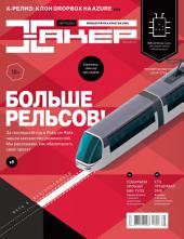 Журнал «Хакер»: Выпуски 6-2013