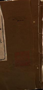 豫乘識小錄: 二卷, 第 1-2 卷