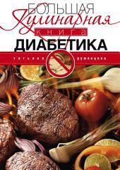 Большая кулинарная книга диабетика