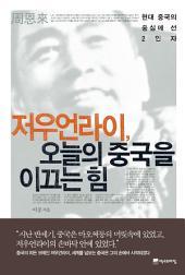 저우언라이, 오늘의 중국을 이끄는 힘: 현대 중국의 중심에 선 2인자