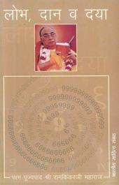 लोभ, दान व दया (Hindi Religious): Lobh, Daan Va Dayaa (Hindi Religious)