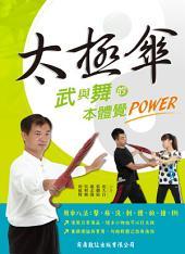 太極傘–武與舞的本體覺POWER【千華影音書】