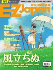 EZ Japan流行日語會話誌 第157期: 風立ちぬ