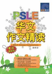 e-PSLE 华文作文精读: PSLE Chinese Compositions