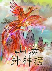 (繁)盤古大神 《卷一》: 山海封神榜 第二部 / Traditional Chinese Edition