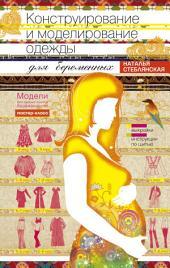 Конструирование и моделирование одежды для беременных. Модели для разных сроков беременности. Выкройки и инструкции по шитью