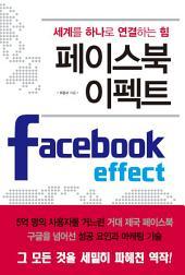 페이스북 이펙트: 세계를 하나로 연결하는 힘