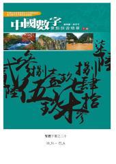 中國數字景點旅遊精華44