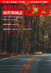 槓桿韓國語學習週刊第239期: 最豐富的韓語自學教材