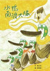 水鴨南渡大隊: 小兵故事百匯Ⅱ09