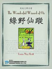 The Wonderful Wizard of Oz (綠野仙蹤)