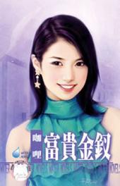 富貴金釵~招財金瓶梅系列之一: 禾馬文化水叮噹系列021