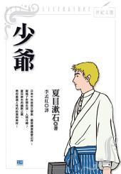 少爺(新版): 日本千年首席文學家,最受讀者喜愛之作!