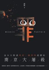 罪: 金女大教授明妮‧魏特琳經歷的南京大屠殺