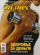 Бизнес-журнал, 2004/22: Кировская область