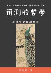預見未來: 中國歷代智者預測智慧