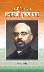 Krantidrishta Shyamji Krishnavarma