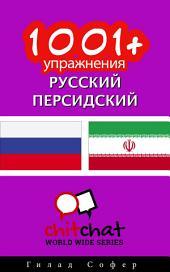 1001+ упражнения Pусский - персидский