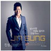 [드럼악보]안동역에서-진성: 님의 사랑, 안동역에서 앨범에 수록된 드럼악보