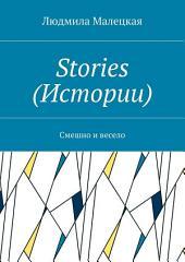 Stories (Истории). Смешно и весело