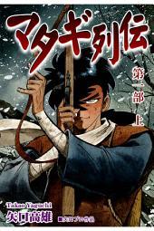 マタギ列伝(1-上巻)