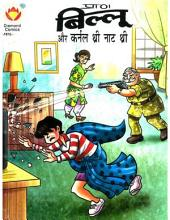 Billoo Aur Colonel Three Naught Three Hindi