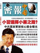 《中國密報》第3期: 小習選擇小蔣之路?(PDF)