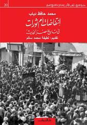 إنتفاضات أم ثورات في تاريخ مصر الحديث
