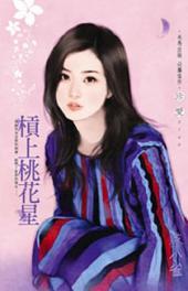 槓上桃花星: 禾馬文化珍愛系列366