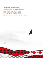 意義的追尋──族群、文化、語言教育: Searching for Meaning - Indigenous Culture and Language Education