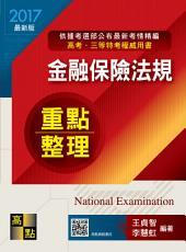 金融保險法規: 高考(三等).各類特考