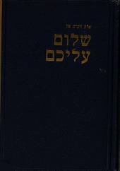 אלע ווערק פון שלים אליכם: Volume 6