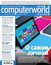 Журнал Computerworld Россия: Выпуски 26-2012