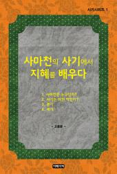 사마천의 사기에서 지혜를 배우다: 사기시리즈1