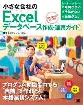 小さな会社のExcelデータベース作成・運用ガイド 2013/2010/2007対応