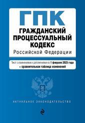 Гражданский процессуальный кодекс Российской Федерации. Текст с изменениями и дополнениями на 21 января 2018 года
