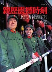 親歷震撼時刻——老記者鏡頭下的紅色中國
