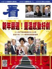 新年嚴選!重溫感動好劇: 2014台灣人的戲劇人生