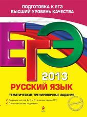 ЕГЭ 2013. Русский язык. Тематические тренировочные задания