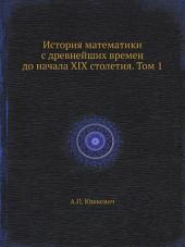 История математики с древнейших времен до начала XIX столетия. Том 1: Том 1