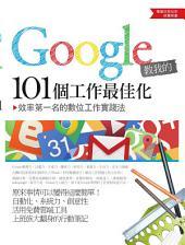 Google教我的101個工作最佳化: 效率第一名的數位工作實踐法