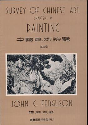 painting being chapter iv of survey of chinese art PDF