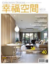 幸福空間 No.13: 電視節目『幸福空間』2012年專訪,優質設計專書