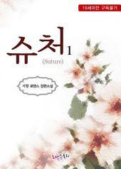슈처(Suture) 1