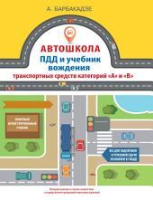 ПДД и учебник вождения транспортных средств категорий «A» и «B»