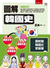 圖解韓國史