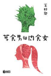 草食男與肉食女
