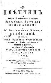 Cvětnik v dvěstě i dvádesjat i četýre izbránnyh istórijah nasaždénnyj, i iz' istočnikov ijlevyh napójennyj, v nem že kriny' udólnii dobrodětelej posredě térnij porókov rastút i cvětút, v pólzu i ukrašénije vsěh ljubítelej četnosti predložén 1793: Za 67 lěto darovánnyja žizni trud s'ej v blagodarénije B[o]gu prinesén