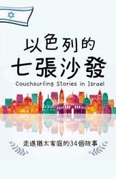 以色列的七張沙發: 走進猶太家庭的34個故事