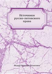 Источники русско-литовского права